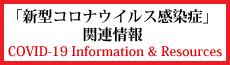 0300_「新型コロナウイルス感染症」関連情報