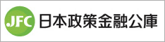 0400_日本政策金融公庫