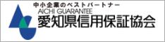 0500_愛知県信用保証協会
