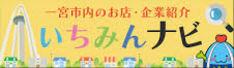 0600_いちみんナビ