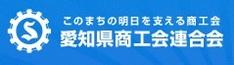 0100_愛知県商工会連合会