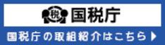 1000_国税庁