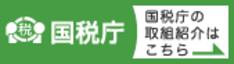 0700_国税庁取組