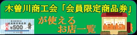 木曽川商工会「会員限定商品券」
