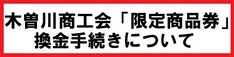 木曽川商工会「会員限定商品券」換金手続きについて